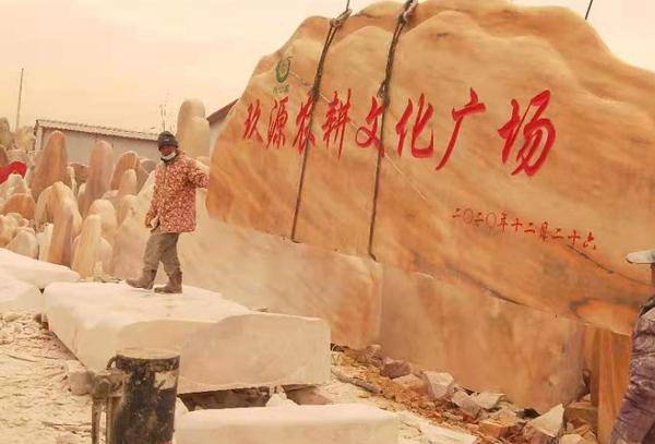 河南是晚霞红景观刻字石的步骤?