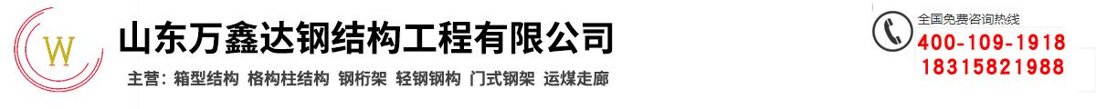 山东万鑫达钢结构工程有限公司