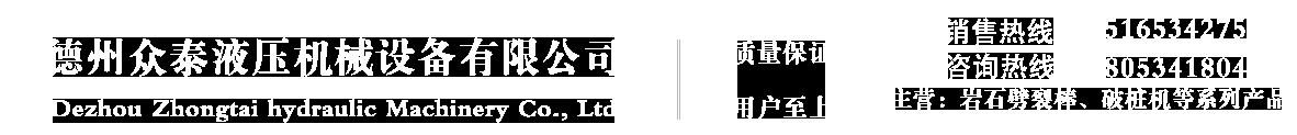 德州众泰液压机械设备有限公司