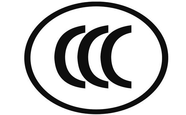 从根本上区分CCC认证和PCCC认证