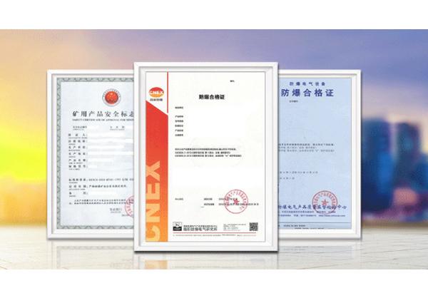 关于防爆合格证认证和CCC认证,有关系吗?