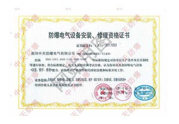 企业通过Ex检验取得证书,需要具备的条件?