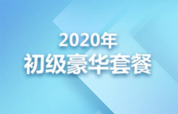 2020年初级豪华套餐