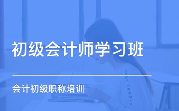 关于今年会计制职称各科目考试…
