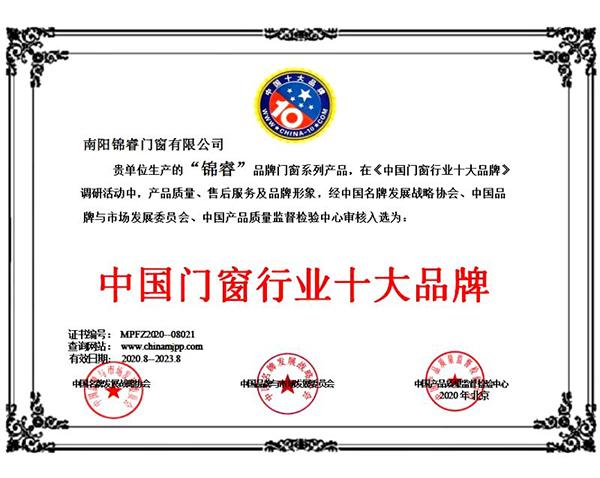 中国门窗行业十大品牌证书