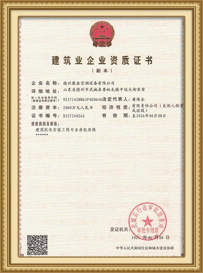 建筑业企业资质证书2