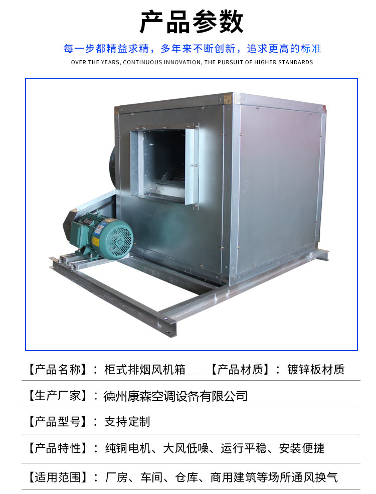 山东柜式排烟风机箱