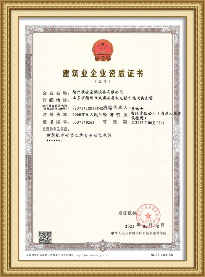 建筑业企业资质证书3