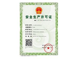 资质证书-1