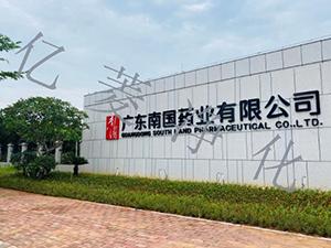 广东南国药业有限公司实验室净化工程