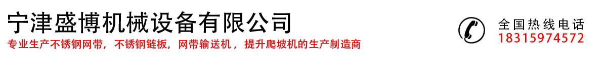 宁津盛博机械设备有限公司