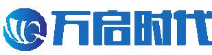 西安万启时代信息技术有限公司