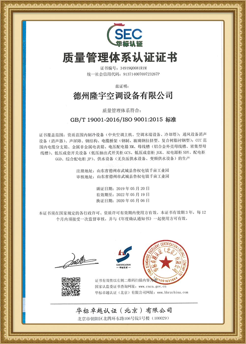 質量管理體系認證證書1