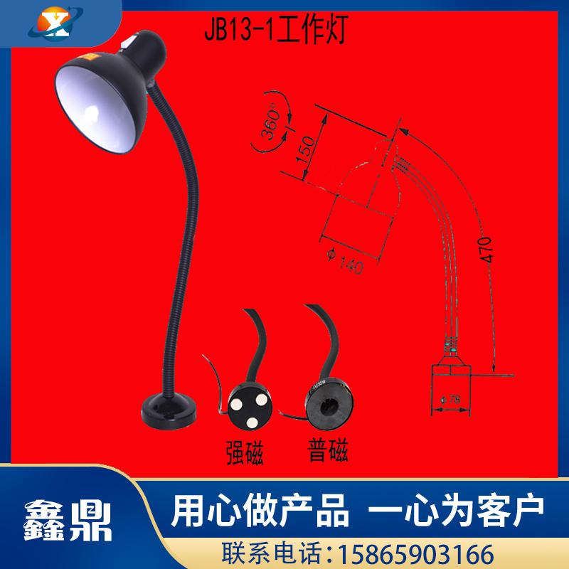 JB13-1工作灯