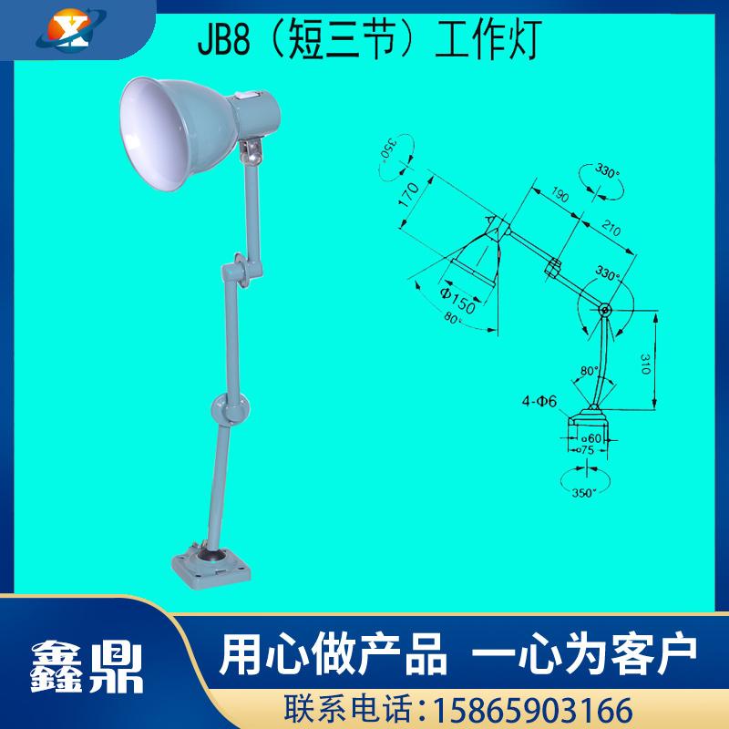 JB8短三节