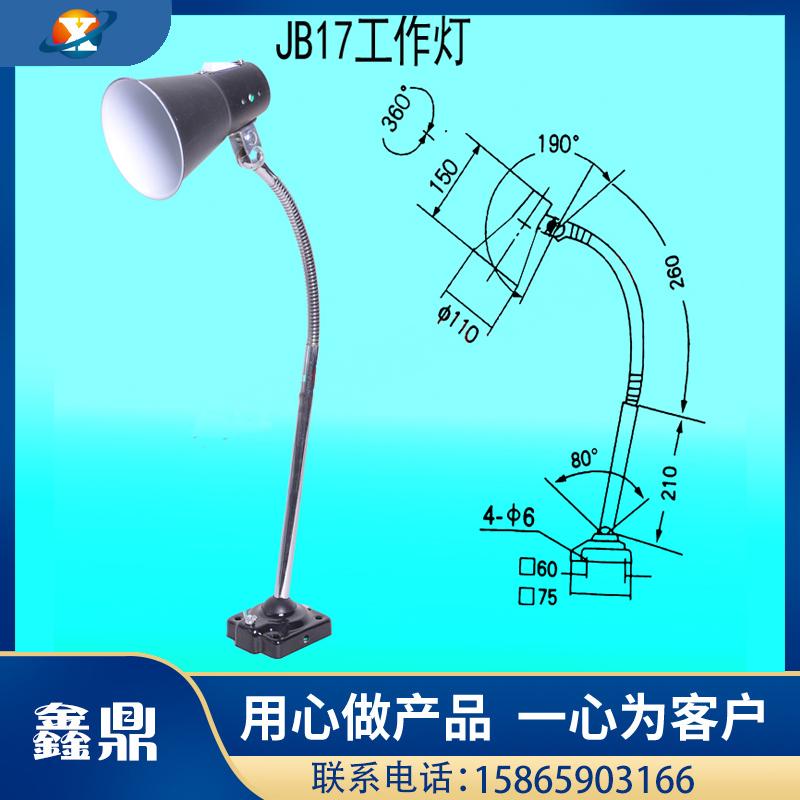 JB17电镀