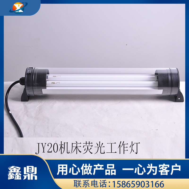 JY20防水荧光灯2