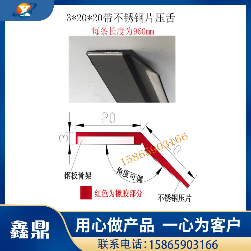 3×20×20带不锈钢片压舌