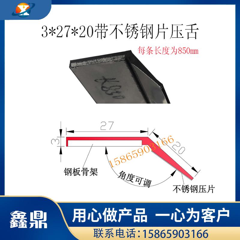 3×27×20带不锈钢片压舌