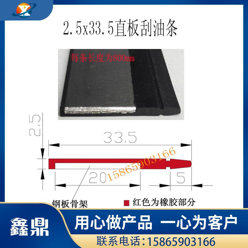 2.5×33.5直板刮油条