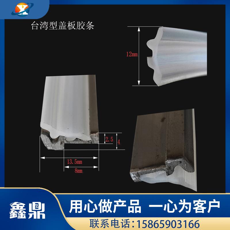 台湾型盖板胶条