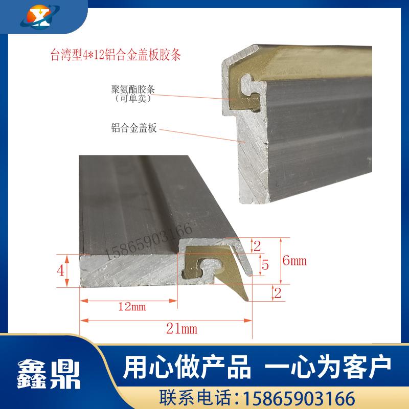 台湾型4×12铝合金盖板胶条