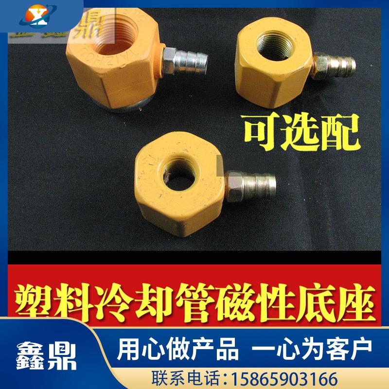 塑料冷却管磁性底座
