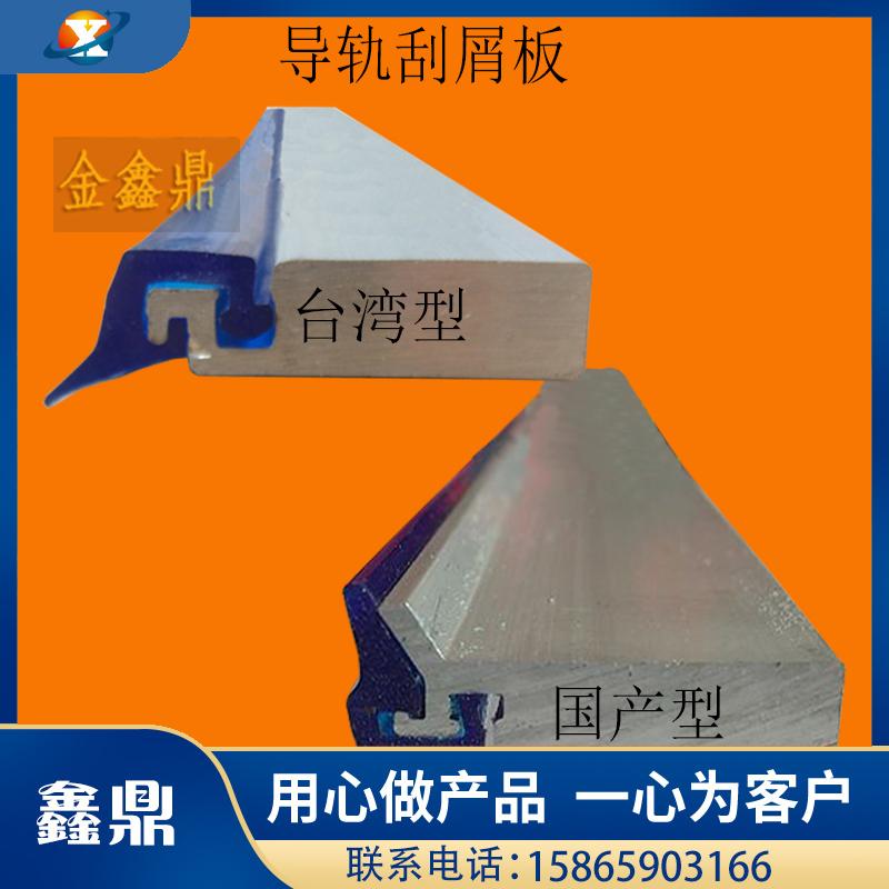 台湾及国产刮屑板