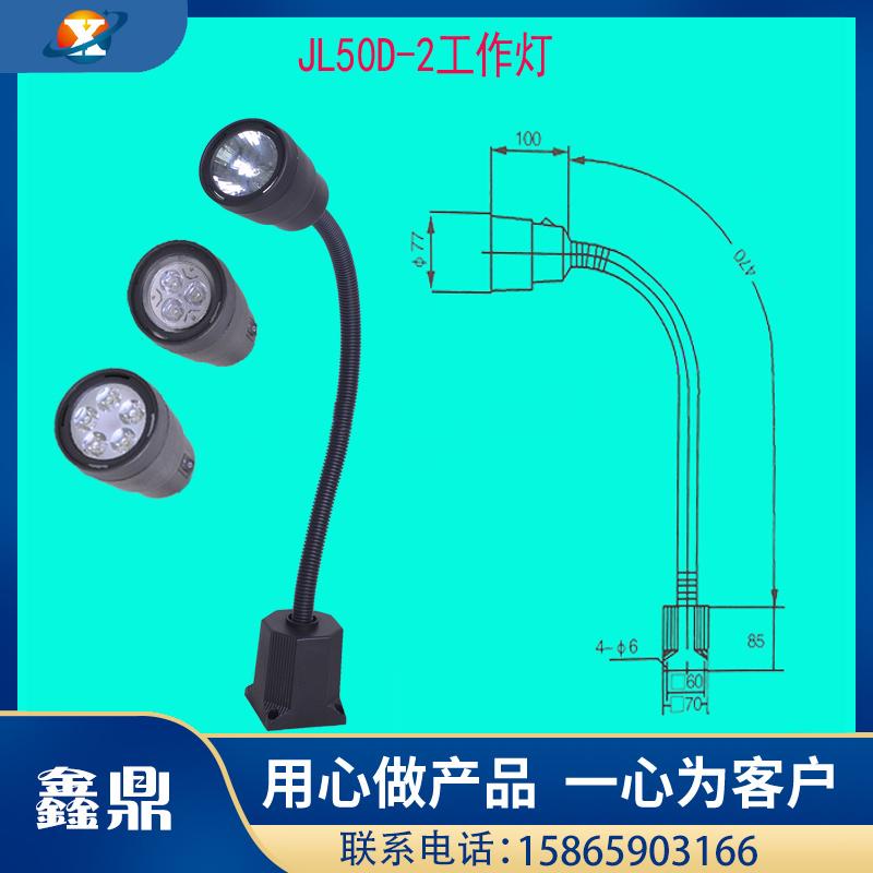 JL50D-2