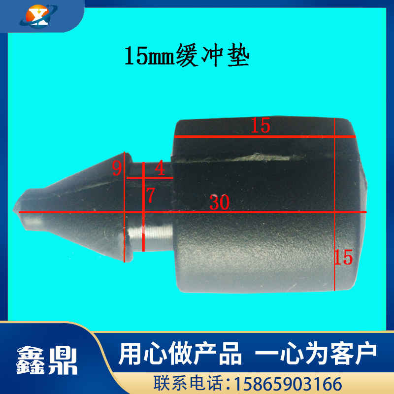 15mm缓冲垫
