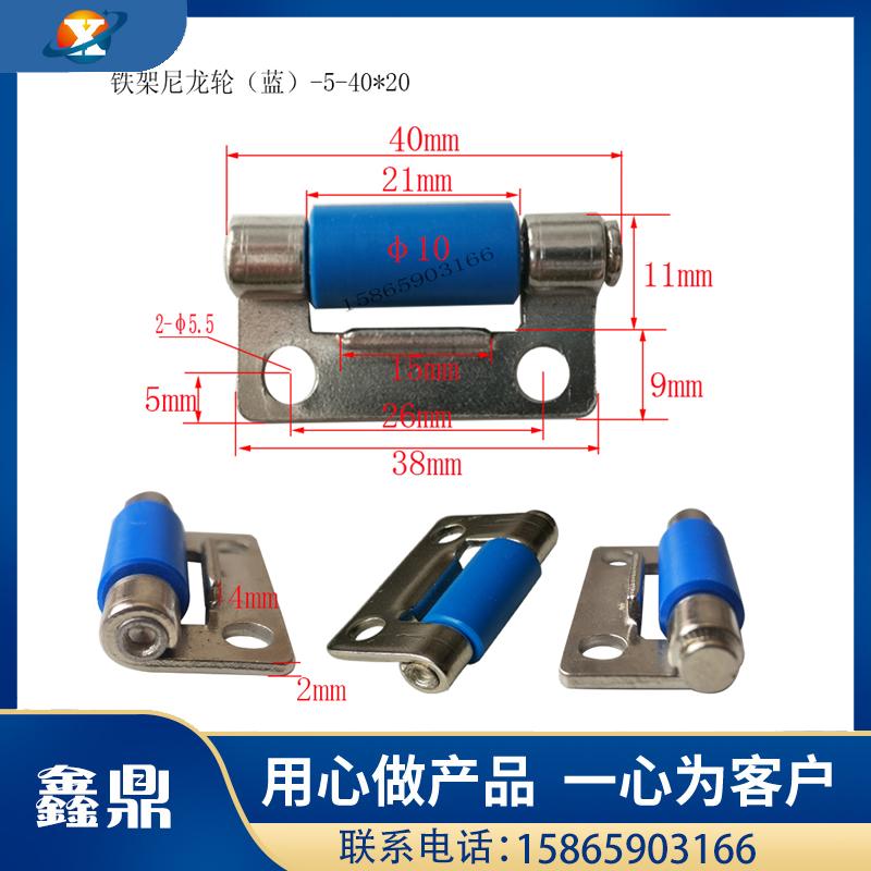 铁架尼龙轮(蓝)-5-40×20