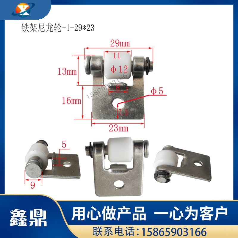 铁架尼龙轮-1-29×23