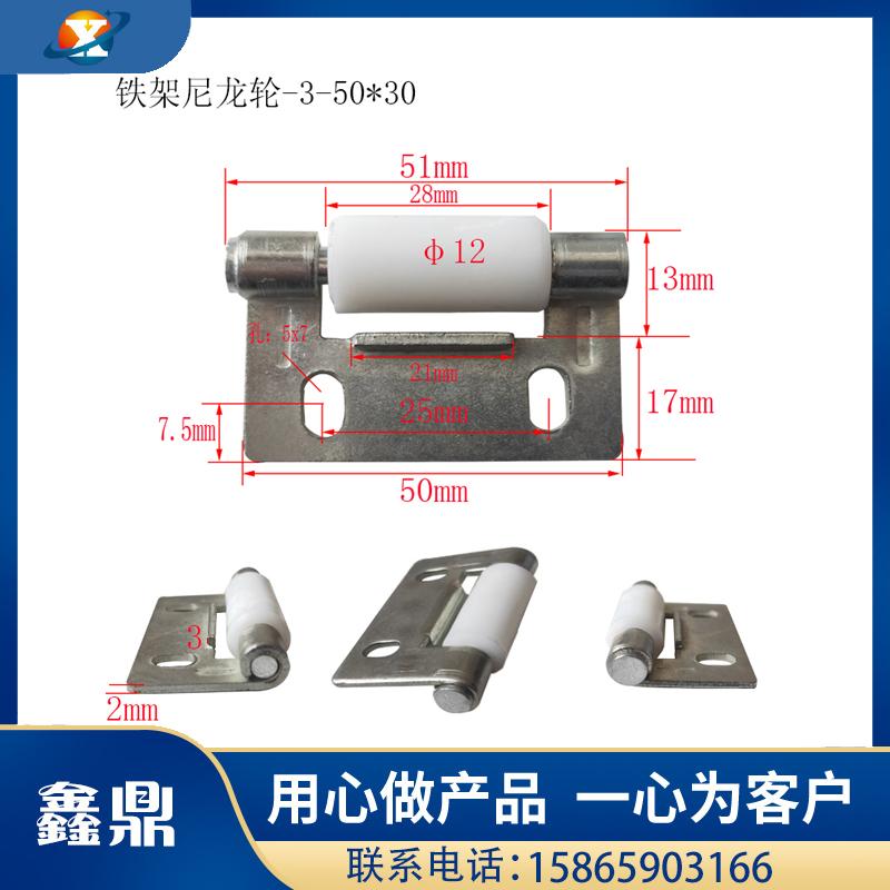 铁架尼龙轮-3-50×30