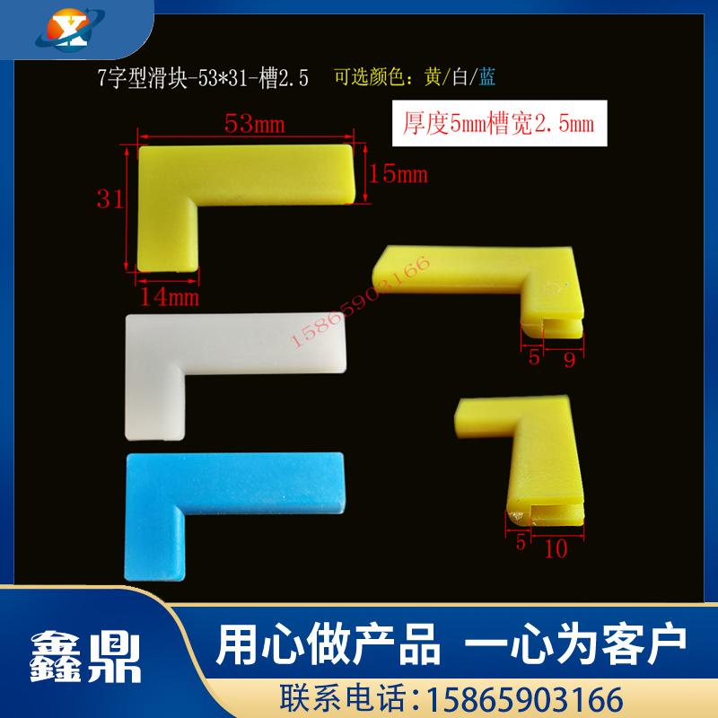 7字型滑块-53×31-槽2.5