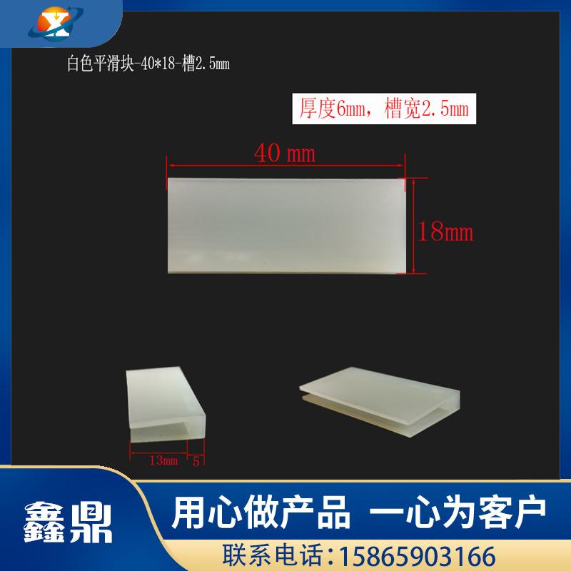 白色平滑快-40×18-槽2.5mm