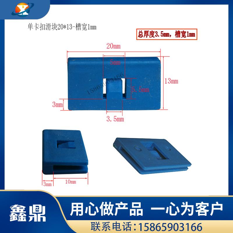 带卡扣滑块20×13-槽宽1mm