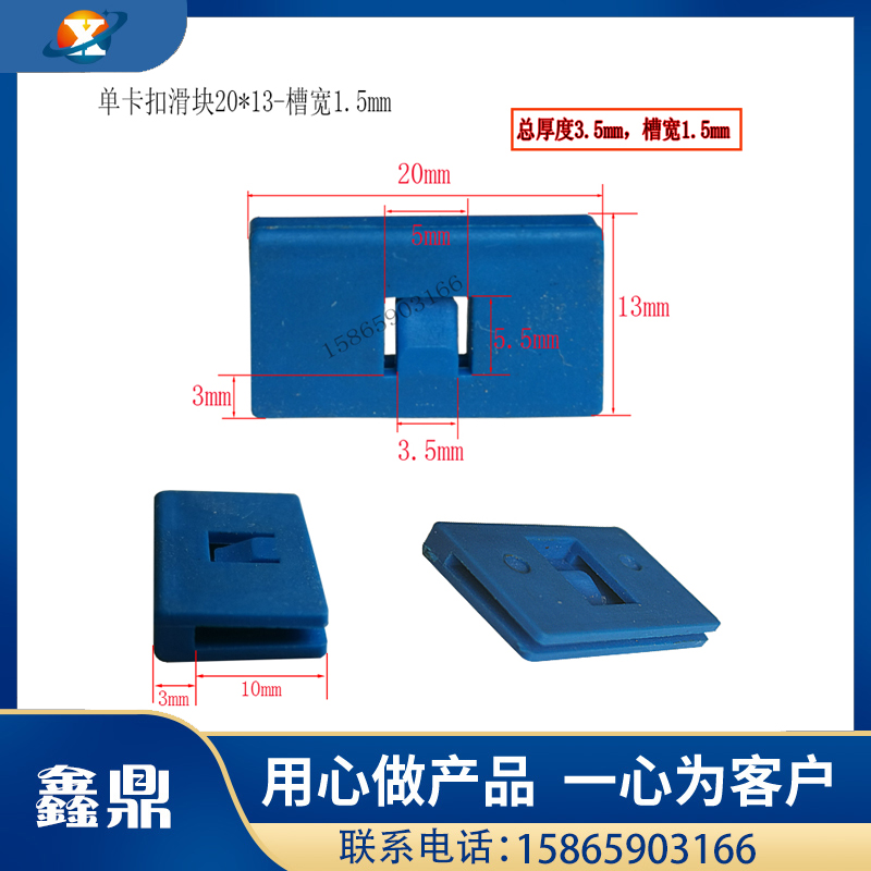 单卡扣滑块20×13-槽宽1.5mm