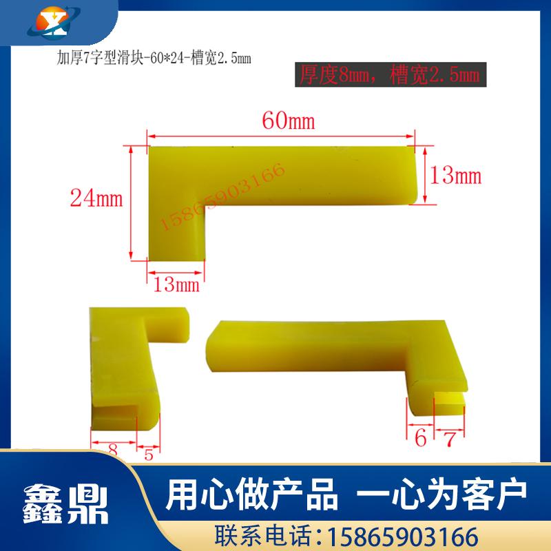 加厚7字型滑块-60×24-槽宽2.5mm