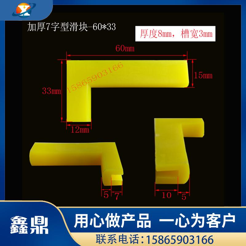 加厚7字型滑块-60×33