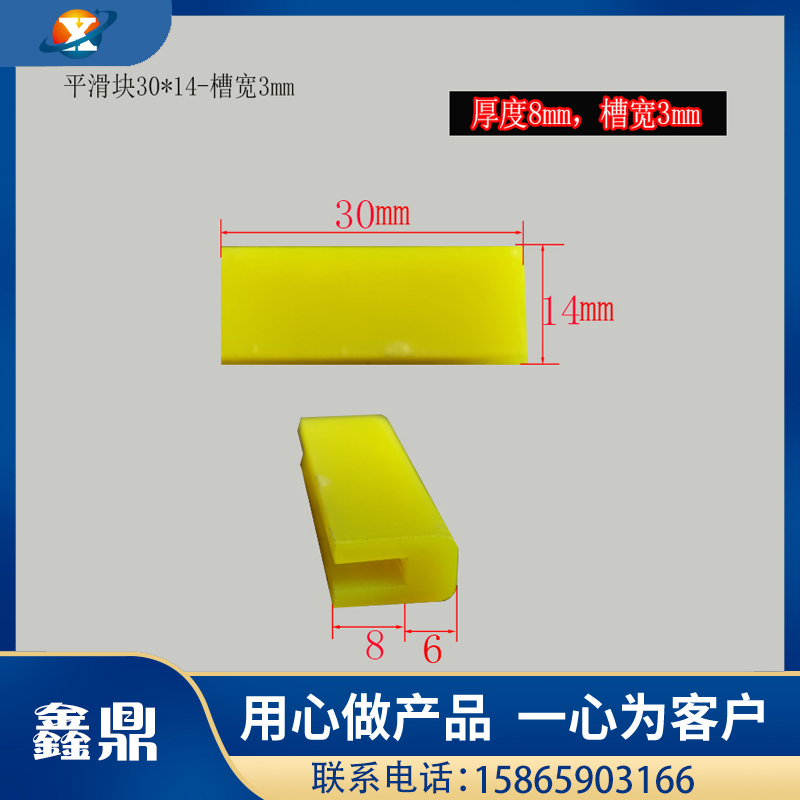平滑快30×14-槽宽3mm