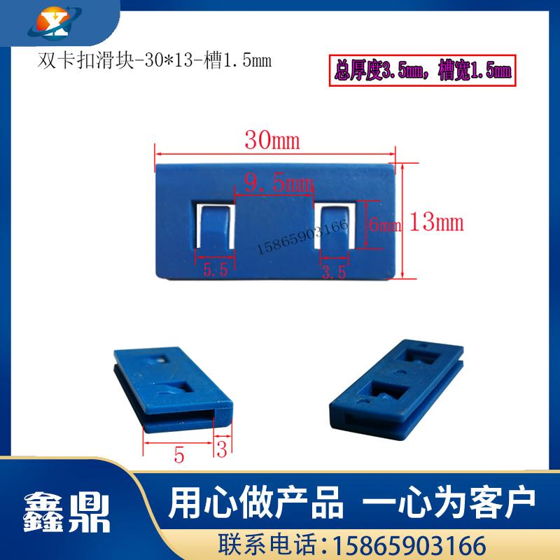 双卡扣滑块-30×13-槽1.5mm