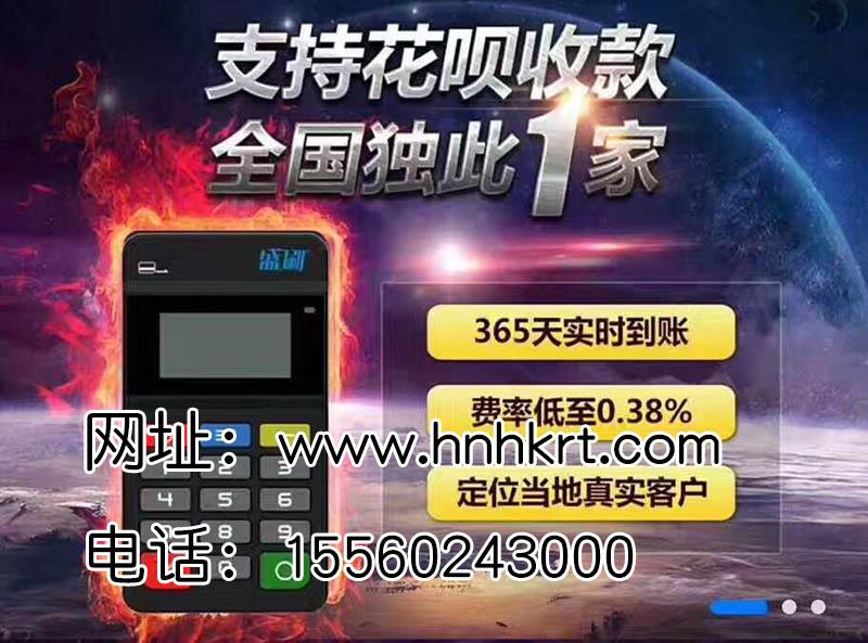 长沙市盛付刷卡机代理加盟就找河南同创网络技术有限公司