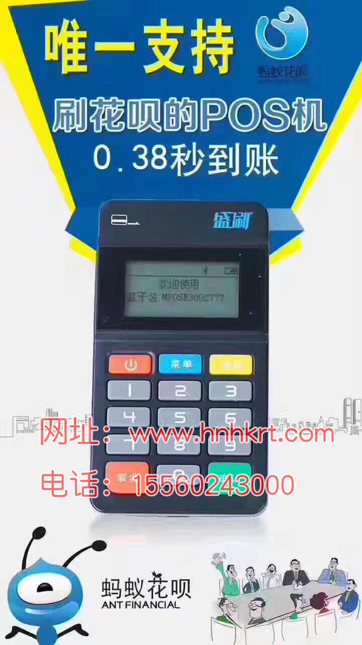 昆明市費率低支持花唄支付的刷卡機加盟代理哪里找,河南同創網絡技術有限公司