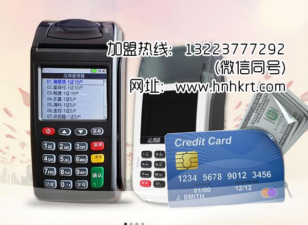 广东省江门市到账速度快拉卡拉收款宝加盟代理哪里有,河南同创网络技术有限公司