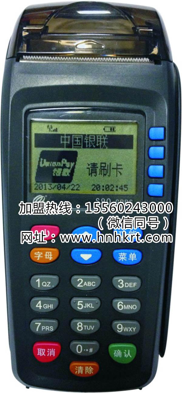 广东省茂名市费率低的拉卡拉收款宝加盟代理哪里有,河南同创网络技术有限公司