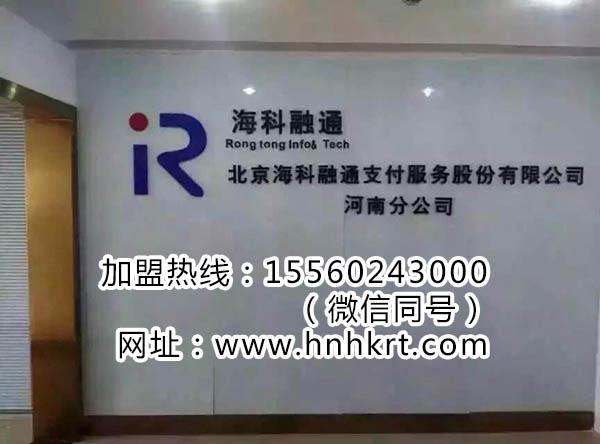 黑龙江省齐齐哈尔市加盟代理海科融通的公司有哪些?