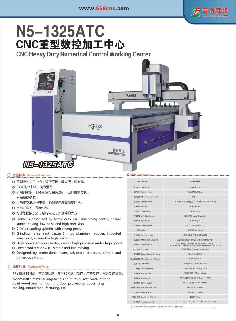 N5-1325ATCCNC重型數控加工中心