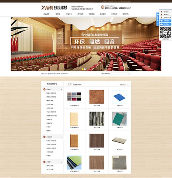 重庆网站建设重庆市科玛建材有限公司