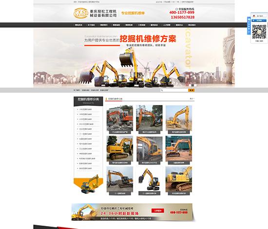 重庆营销型网站建设重庆现松工程机械设备