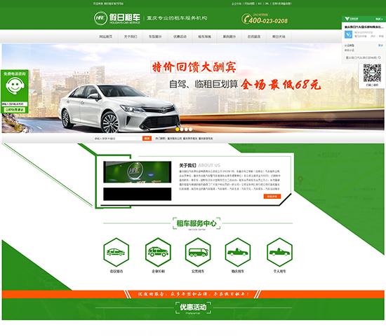 重慶營銷型網站制作重慶假日汽車